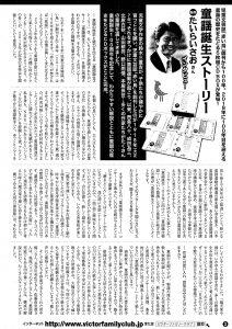童謡百年インタビュー①