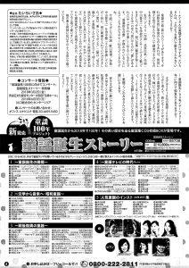童謡百年インタビュー②
