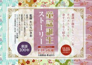童謡百年CD,ボックス表