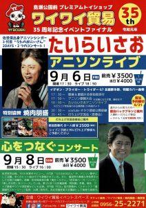 佐世保ライブ2019.9.6・8